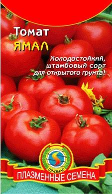 томаты сорта ямал