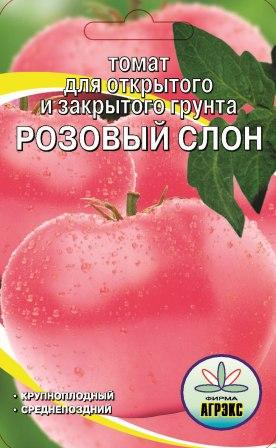 томат розовый слон семена