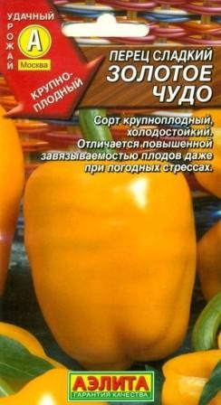 перец золотое чудо семена