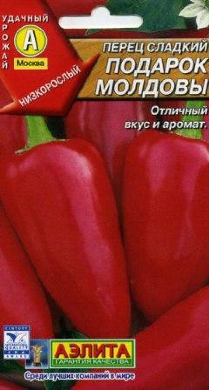 Перец подарок молдовы описание фото отзывы