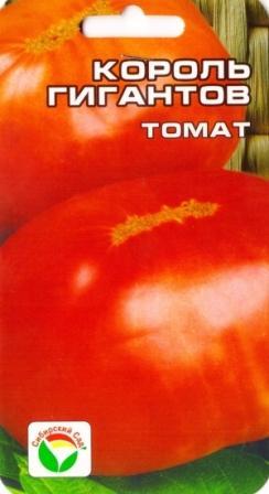 томат король гигантов семена