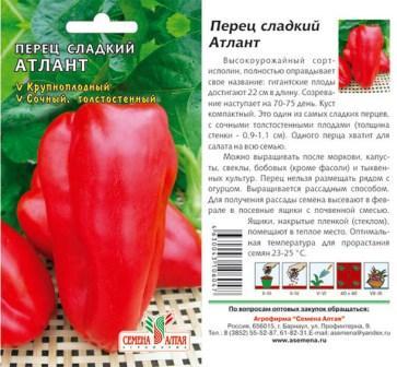 перец атлант f1 семена