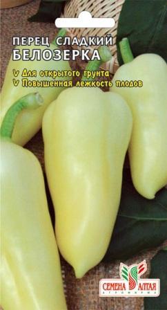 перец белозерка семена
