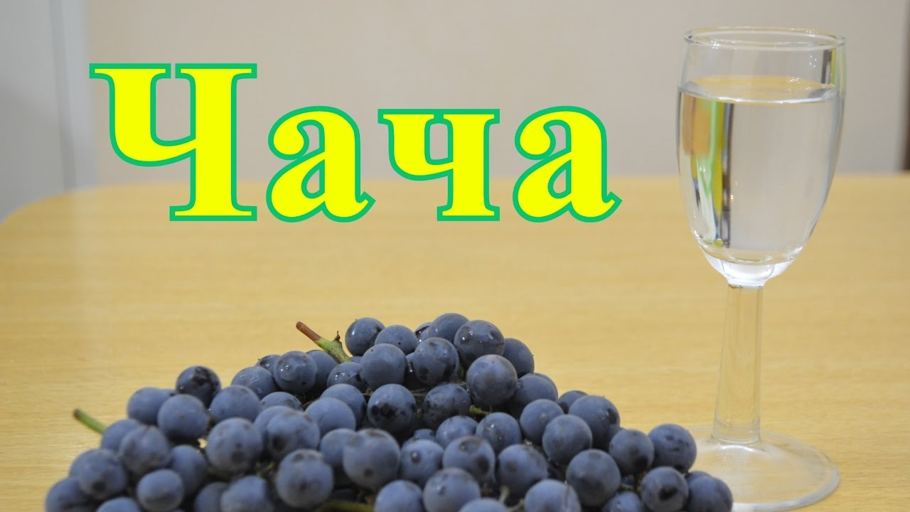 Чача из винограда